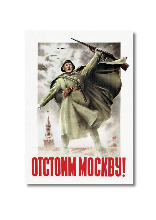 Image We shall defend Moscow!