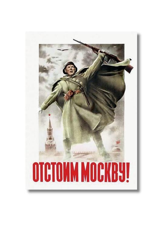We shall defend Moscow!